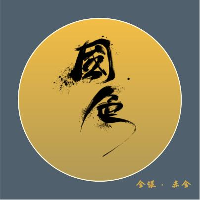 中国色卡片-赤金-1599210261414