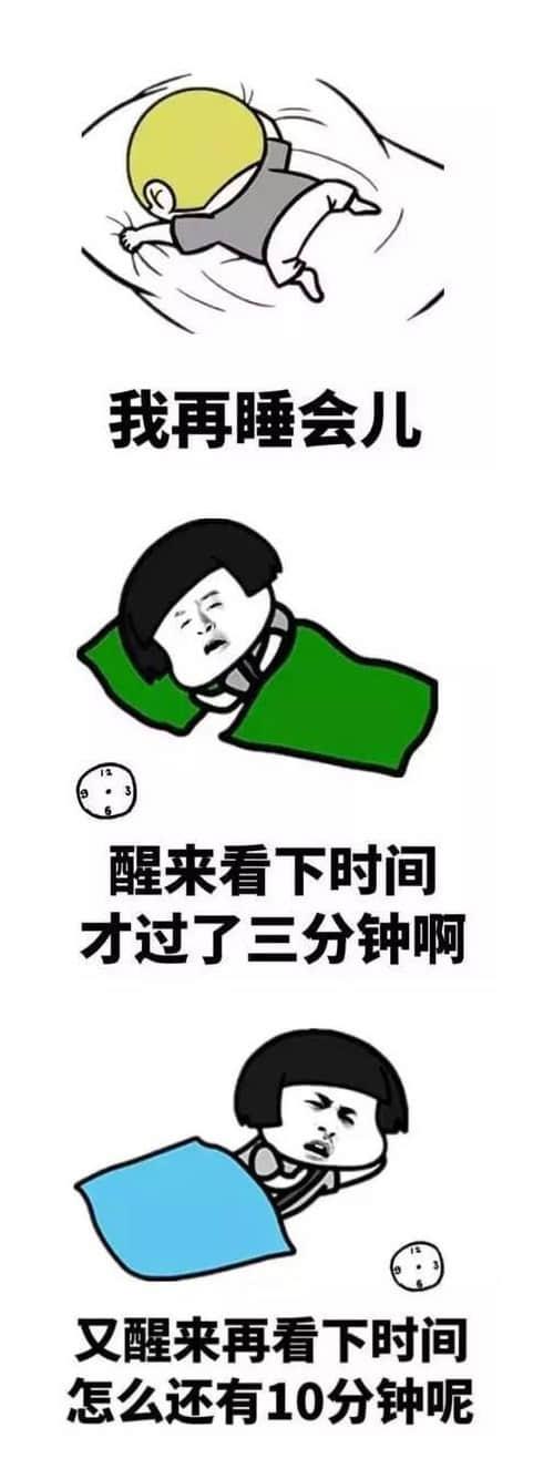 就是不想起床,並反復關掉鬧鐘搞笑表情包| 芳網