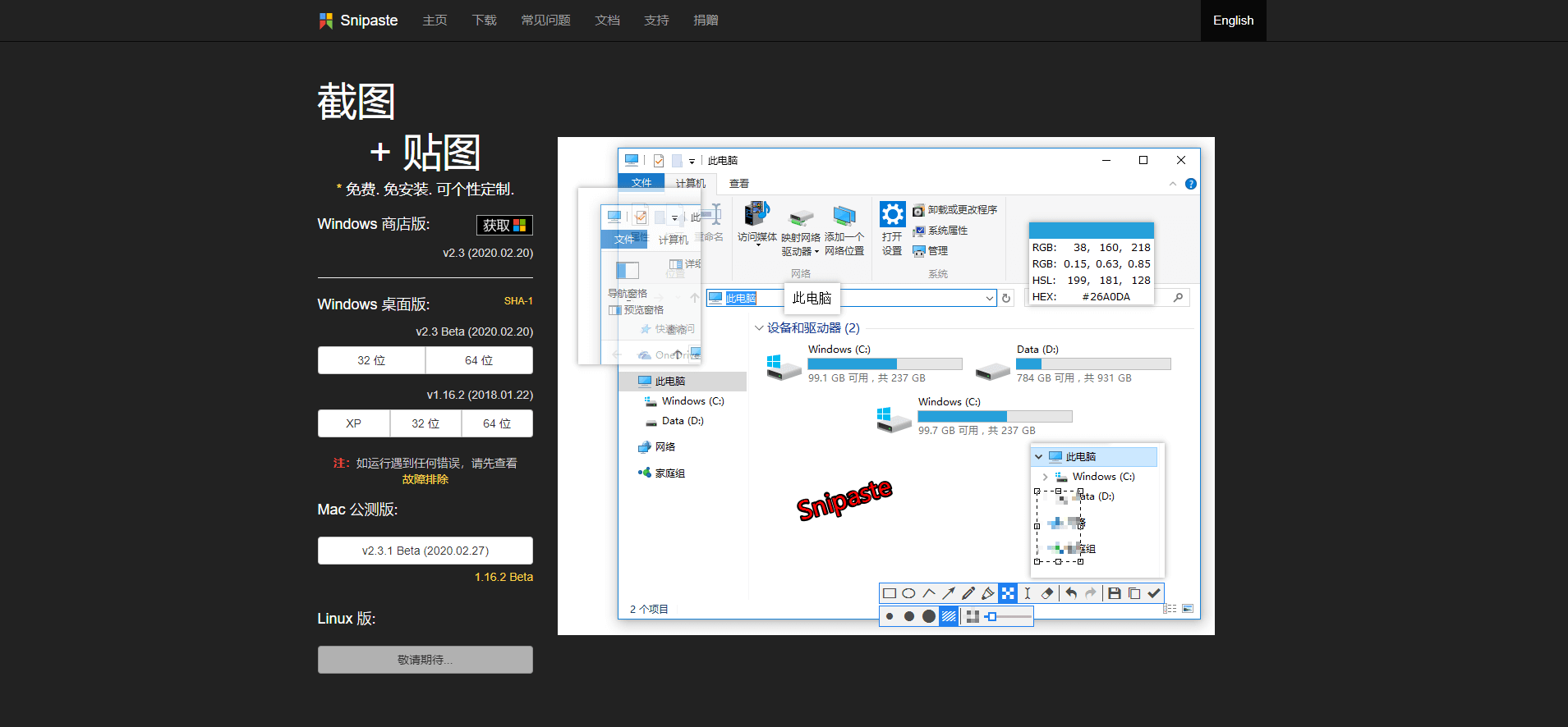https://www.v2fy.com/asset/windows10_softs_recommand/snipaste.png